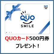 【超簡単!】「エゾウコギを知っている方」アンケートに答えてQUOカードが当たる!