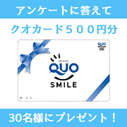 【超簡単!】アンケートに答えてQUOカードが当たる!第3弾(自律神経用サプリ)