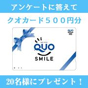 【超簡単!】アンケートに答えてQUOカードが当たる!第7弾(自律神経用サプリ)