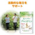 【新商品】アクティブな毎日を応援「スーパーグルコサミン」モニター募集!/モニター・サンプル企画