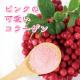 イベント「【一番搾りコラーゲン配合】桃色コラーゲン モニター募集♪」の画像