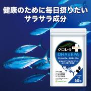 「【青魚のサラサラ成分で健康生活】クロレラ+DHA&EPA モニター募集」の画像、株式会社クロレラサプライのモニター・サンプル企画