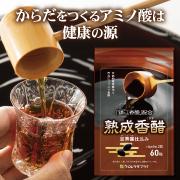 【伝統的醸造製法で丹念にじっくり発酵】熟成香醋 モニター募集
