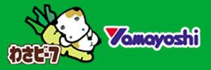 わさビーフのヤマヨシ ポテトチップスオンラインショップ