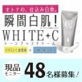 【instagram投稿】ホワイトトーンアップクリーム現品モニター募集★48名様/モニター・サンプル企画