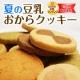 イベント「楽天市場でNo.1を獲得!夏の豆乳おからクッキー250g」の画像