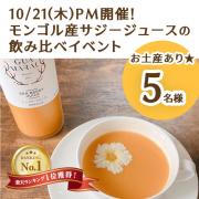 【10月21日(木)】からだの内側からキレイに★サジージュースのモニターイベント開催@新橋【お土産付き♪】