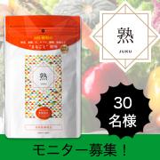 【第三弾】大和酵素の植物発酵ペースト「熟」の投稿モニター 30名様募集!