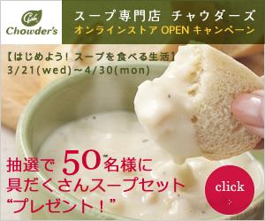スープ専門店チャウダーズ オンライストアOPEN記念キャンペーン実施中♪