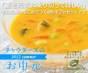 スープ専門店チャウダーズ サマーギフト好評発売中!!
