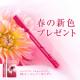イベント「【現品PR100名様/Instagram】春の新色「ルージュバーガンディ」目元を華やかに彩るルージュのような血色カラー♡」の画像