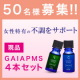 イベント「女性のデリケートな時期にアロマの香りで癒し体感!ガイアPMS 4本セット50名様」の画像