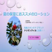 「【夏におススメ!保湿ローション】べたつく季節も保湿は必須!椿オイルの力でサラサラテクスチャー♪」の画像、株式会社ドゥサンクィル(カインズグループ)のモニター・サンプル企画