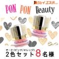 【ジェイエステ】PON!!PON!!Beauty✦チーク2色セットモニター8名様/モニター・サンプル企画