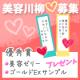 イベント「美容ゼリー&スキンケアサンプル(入選者にはいずれかを)プレゼント☆美容川柳募集!」の画像