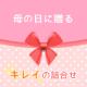 イベント「キレイの詰合わせBOXプレゼント!楽しいお母さんエピソード♡を投稿してね」の画像