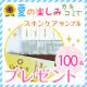 イベント「夏の楽しみカキコミ募集♪うるおいスキンケアサンプル100名様にプレゼント!」の画像