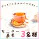 イベント「【たっぷり700杯分】ジェイエステのオリジナルルイボスティー★モニター3名様!!」の画像