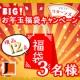 ◆新春◆BIG!お年玉福袋キャンペーン≪リターンズ≫/モニター・サンプル企画