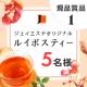 【第1弾】ジェイエステオリジナル『ルイボスティー』大入1箱を5名様に♥/モニター・サンプル企画