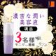 乾燥する季節に♥ジェイエステの贅沢で濃密な潤い美容液♥現品モニター3名様/モニター・サンプル企画