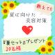 イベント「教えて!!夏に向けた美容対策♡30名様プレゼント」の画像
