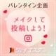 ≪Instagramイベント≫バレンタイン企画♥メイクして投稿しよう!4名様♡/モニター・サンプル企画