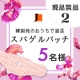 【第2弾】韓国発のおうちで温活♥スパゲルパッチ42℃現品1箱を5名様に♥/モニター・サンプル企画