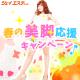 イベント「春のアシモトは美脚でデビュー☆高濃度酸素水スプレー『スウォッツ』プレゼント3名様」の画像