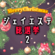 *クリスマス企画2*ジェイエステ総選挙!投票してスチーマープレゼント3名様!!/モニター・サンプル企画