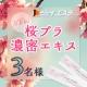 【お悩み解決!】新商品✿飲む美容液✿桜プラ濃密エキス✿で老化対策!/モニター・サンプル企画