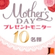 Mother's Day♥美容詰合せプレゼントモニター♥10名様/モニター・サンプル企画