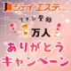 イベント「【ジェイエステ】ファン登録1万人突破★ありがとうキャンペーン★」の画像