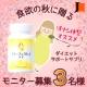 イベント「食欲の秋に贈る☆ジェイエステのサポートサプリ☆下半身太りの方にオススメ!!」の画像