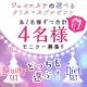 ジェイエステの選べるクリスマスプレゼント!美容orダイエットセット4名様♡/モニター・サンプル企画
