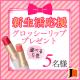 イベント「新生活応援♡5色から選べるグロッシーリッププレゼント♡5名様」の画像