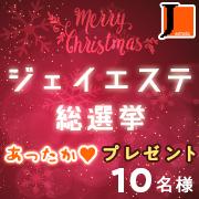「*クリスマス企画*ジェイエステ総選挙!投票してあったかプレゼント10名様!!」の画像、ジェイエステティックのモニター・サンプル企画