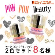 【ジェイエステ】PON!!PON!!Beauty✦チーク2色セットモニター8名様