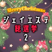 *クリスマス企画2*ジェイエステ総選挙!投票してスチーマープレゼント3名様!!