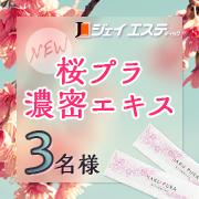 【お悩み解決!】新商品✿飲む美容液✿桜プラ濃密エキス✿で老化対策!