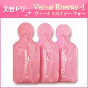 ジェイエステティックの取り扱い商品「美容ゼリー「Venus Energy 4(ヴィーナスエナジーフォー)」」の画像