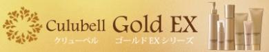 クリューベル ゴールドEXシリーズ