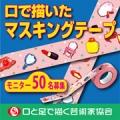 【口と足で描いた】口で描いた女子力満点のイラスト マスキングテープ 50名募集/モニター・サンプル企画