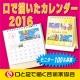 イベント「【口で描いたメルヘンの世界】 リングカレンダー2016 モニター100名募集」の画像
