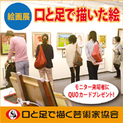 「【来場者にQUOカードプレゼント!】口と足で描いた絵を見に来てください@有楽町」の画像、口と足で描く芸術家協会のモニター・サンプル企画