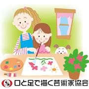 【ネット絵画展】好きな絵をInstagramで紹介した方にQUOカードプレゼント