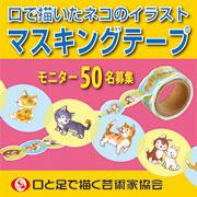 【口で描いたかわいいネコのイラスト】 型抜きマスキングテープ モニター50名!