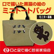 【口と足で描いた絵】 口で描いた表情豊かな黒猫のミニトートバッグプレゼント