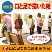 「【QUOカードプレゼント!】課外授業に参加して画家たちとの交流をインスタ投稿」の画像、口と足で描く芸術家協会のモニター・サンプル企画