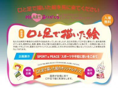 絵画展【口と足で描いた絵~HEARTありがとう~】@東京交通会館